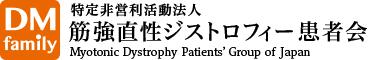 筋強直性ジストロフィー患者会(DM-family)