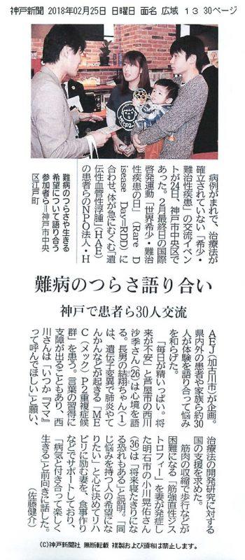 神戸新聞2018年2月25日