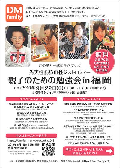 先天性筋強直性ジストロフィー 親子のための勉強会 in 福岡