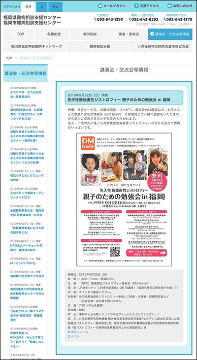 福岡県難病相談支援センター/福岡市難病相談支援センターサイト