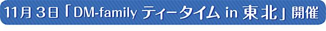 11月3日「DM-familyティータイム in 東北」を開催します