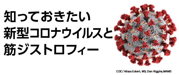 知っておきたい新型コロナウイルスと筋ジストロフィー
