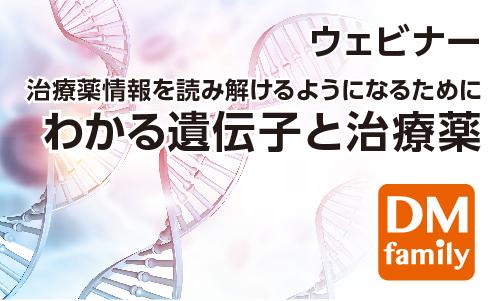 治療薬情報を読み解けるようになるために「わかる遺伝子と治療薬」