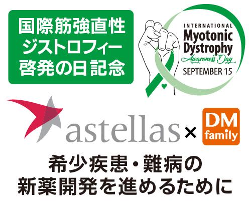 国際筋強直性ジストロフィー啓発の日記念、ウェビナー「希少疾患・難病の新薬開発を進めるために」