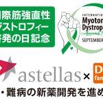 国際筋強直性ジストロフィー啓発の日 アステラス製薬ウェビナー2021