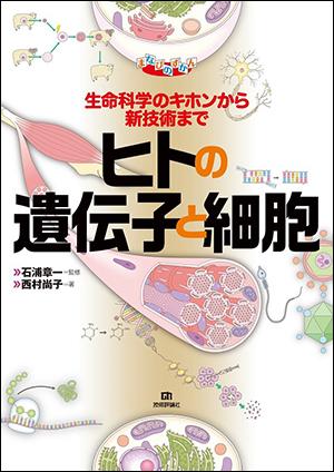 ヒトの遺伝子と細胞